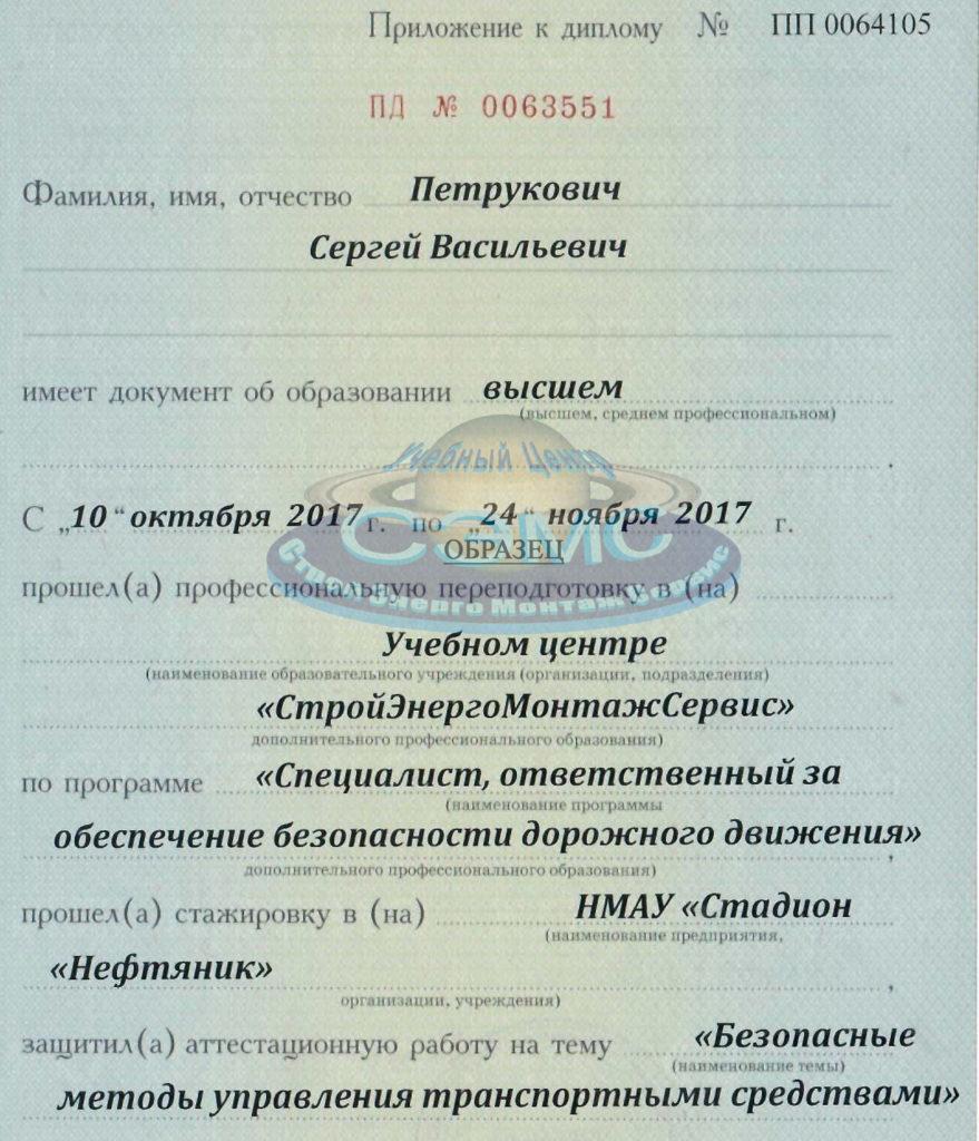 Профпереподготовка Омске